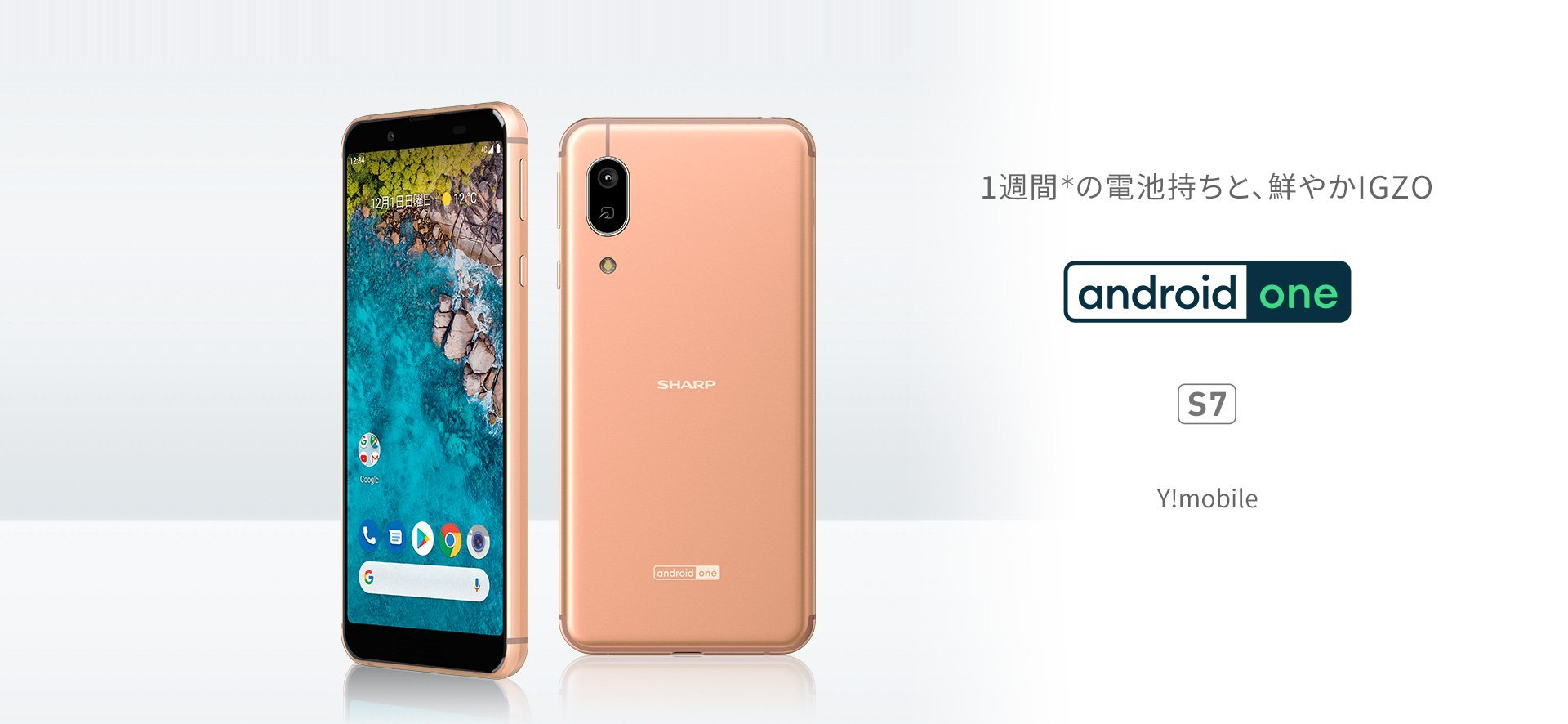 Sharp S7 Android One