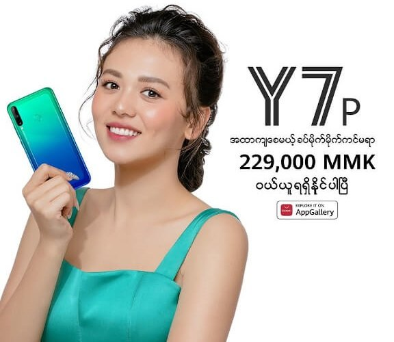 Huawei Y7P luanched