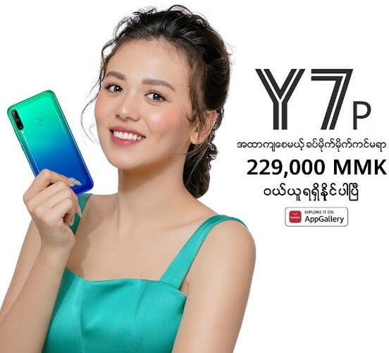 Huawei Y7P review