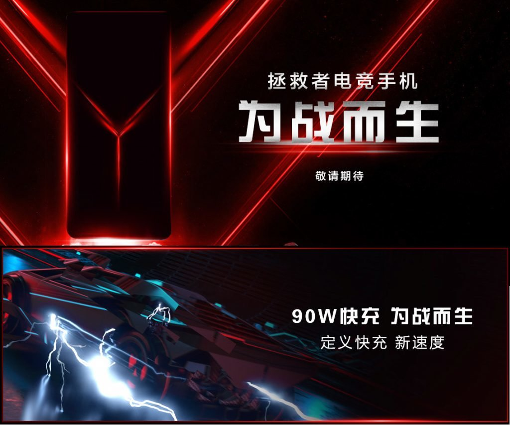 Legion gaming phone to come with 90W fast charging says Lenovo 1