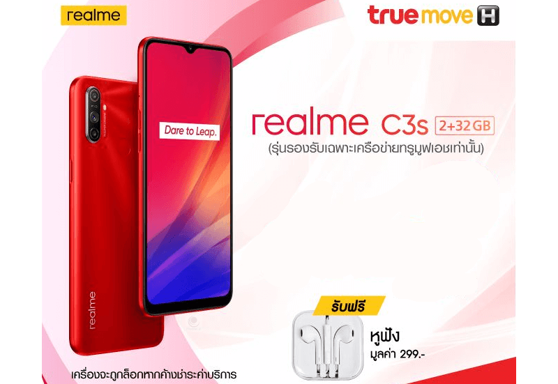Realme C3S goes official, has triple camera and Helio G70 CPU 1