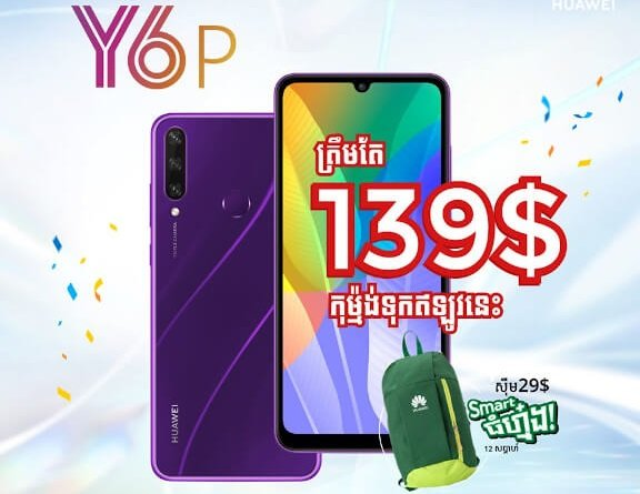 Huawei Y5P and the Y6P now official, Helio P22 runs in both 7