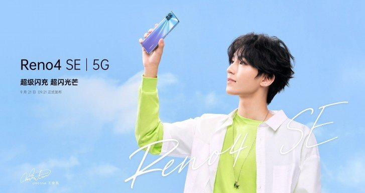 Realme C17 and OPPO Reno4 SE launching on September 21 1