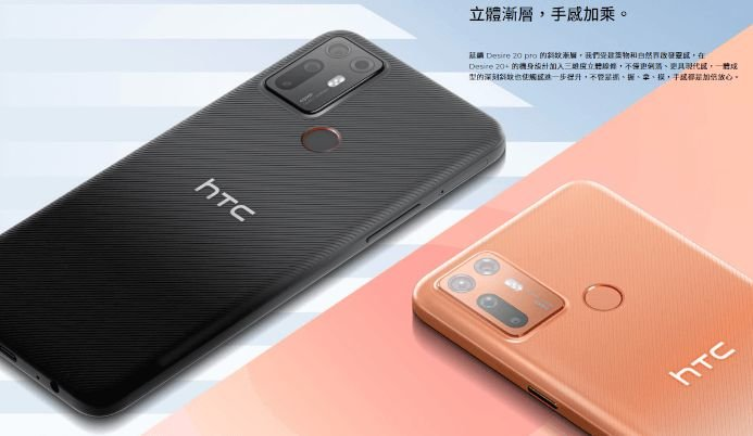 HTC Desire 20+ Released in Taiwan