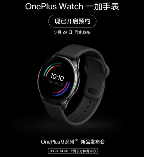 upcoming oneplus smartwatch